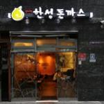2011년 5월 '강남역점' 오픈