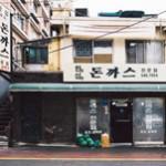 1986년 8월 '신사 본점' 오픈